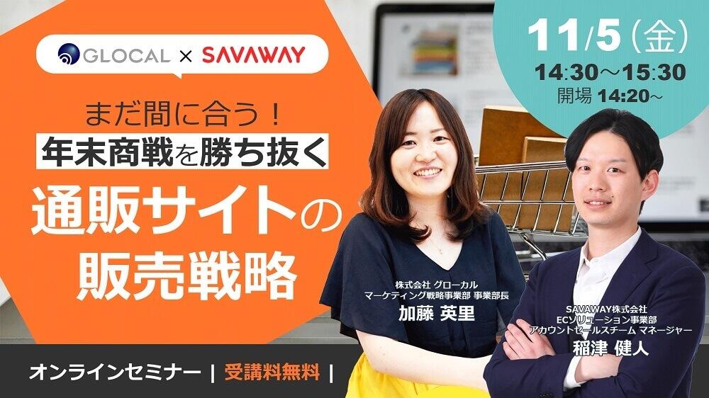 【無料オンラインセミナー】まだ間に合う!年末商戦を勝ち抜く通販サイトの販売戦略のサムネイル