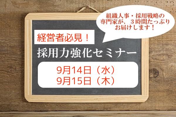 追加開催決定!【宿泊施設経営者必見】9月14日・9月15日「採用力強化セミナー」のサムネイル