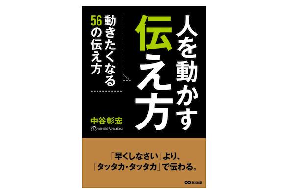 先輩や社長に『イライラされてしまう新人』が読んでおきたい本【おすすめ本】のサムネイル