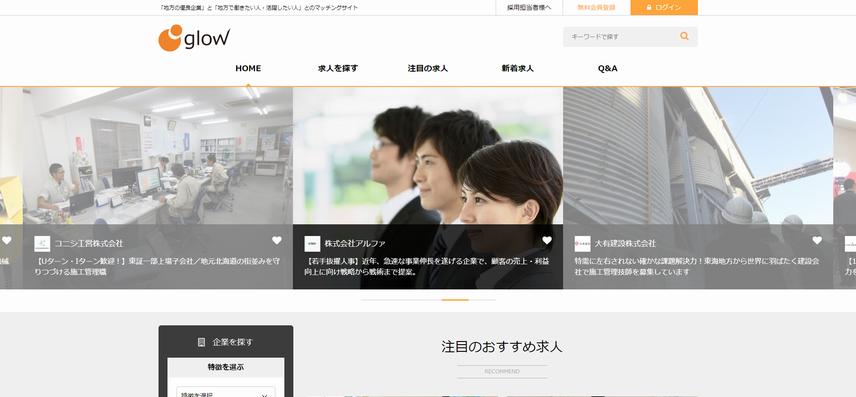 地方の中核企業のための<br>求人サイト<br>『GLOW』のサムネイル画像