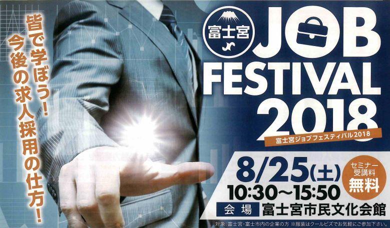 【セミナー】8/25(土)13時~富士宮商工会議所・富士宮市共催セミナーに登壇しますのサムネイル