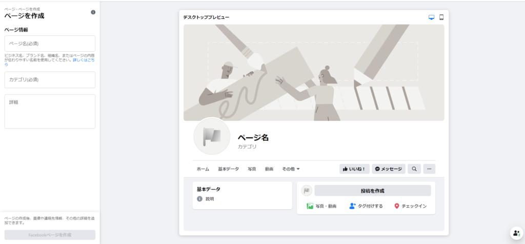 Facebook アカウント 作成