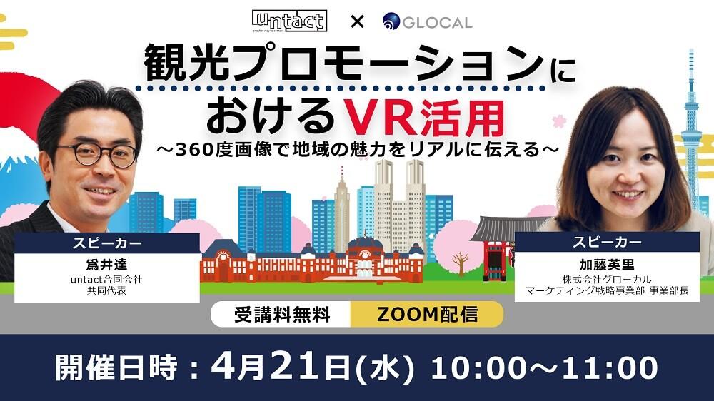 【無料オンラインセミナー】「観光プロモーションにおけるVR活用」のご案内のサムネイル