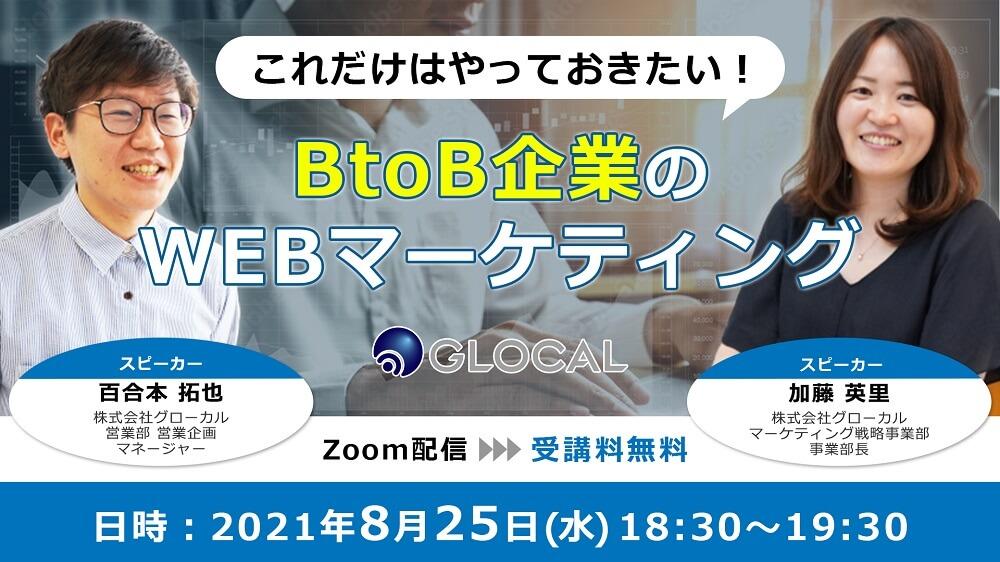 【セミナー実施報告】これだけはやっておきたい!BtoB企業のWEBマーケティングのサムネイル